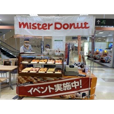 期間限定『ミスタードーナツ』販売‼