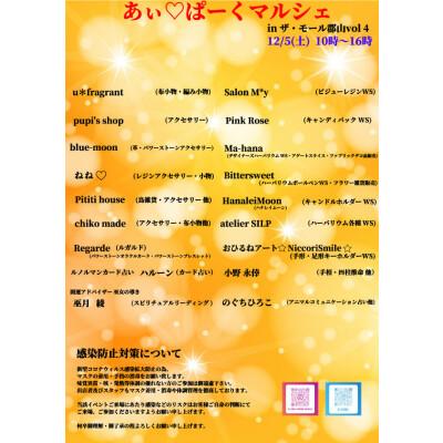 ハンドメイドイベント「あぃ♡ぱーくマルシェ」開催!