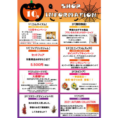 10月イベントインフォメーション