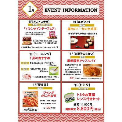 1月イベントインフォメーション