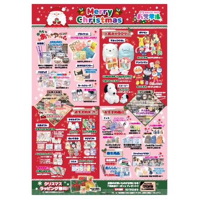 パステル・女子文具 クリスマス商品好評発売中!