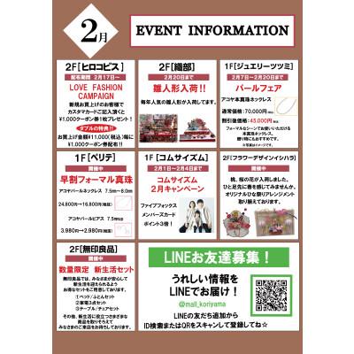 2月イベント情報