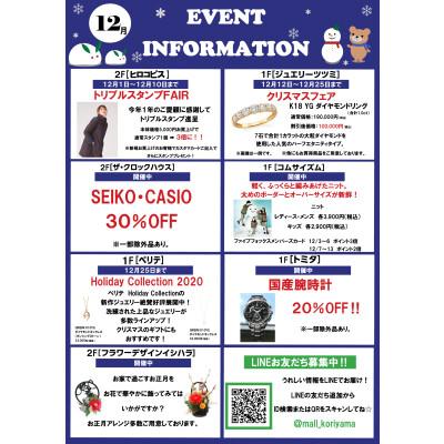 12月イベントインフォメーション
