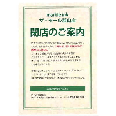marble ink ザ・モール郡山店 閉店のご案内