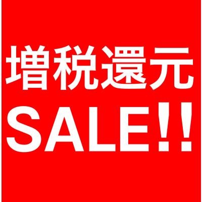 増税還元SALE!!