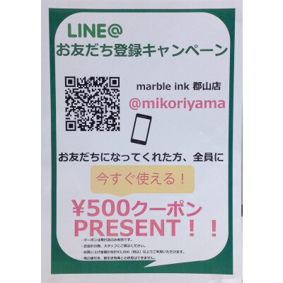 LINE登録で ¥500クーポンプレゼント