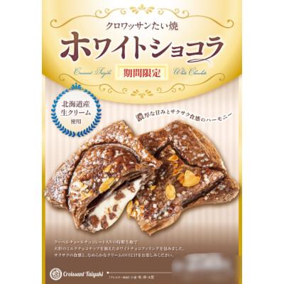 新商品★ホワイトショコラ