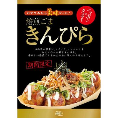 新商品『焙煎ごま きんぴら』