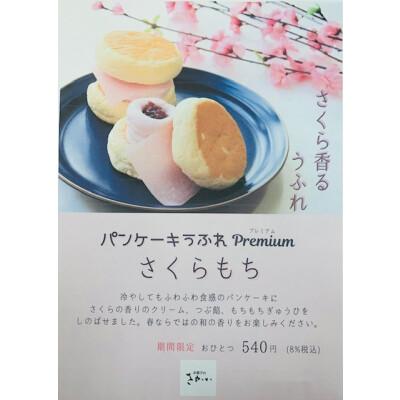 春うふれ♥プレミアム桜もち