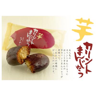 季節限定 芋カリントまんじゅう♡好評販売中♥