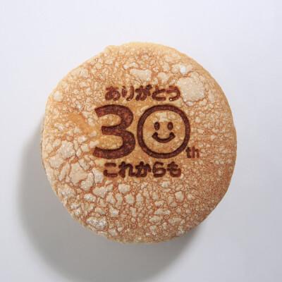 30周年記念ブッセ