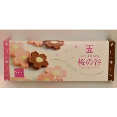 桜の谷 ショコラインクッキー