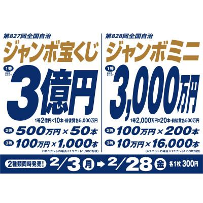 ジャンボ宝くじ発売!