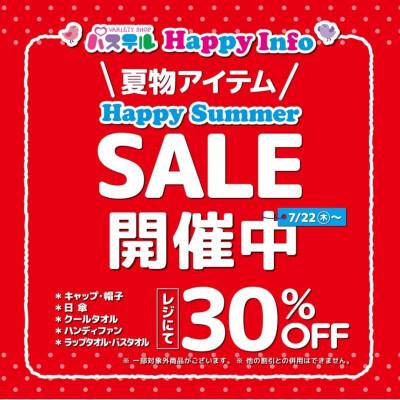 夏物SALE開催中!!