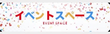 イベントスペース_サブバナー