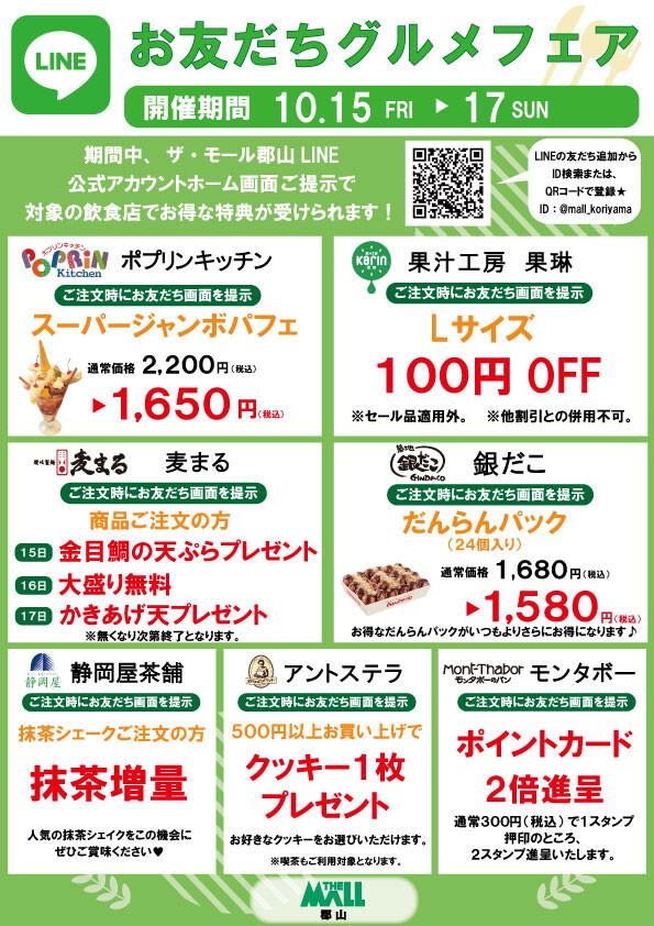 10月15日~ LINEお友達登録グルメフェア開催!
