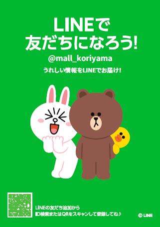 うれしい情報をLINE@でお届け!
