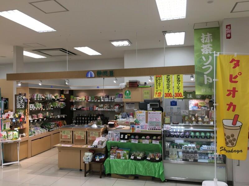 静岡屋茶舗