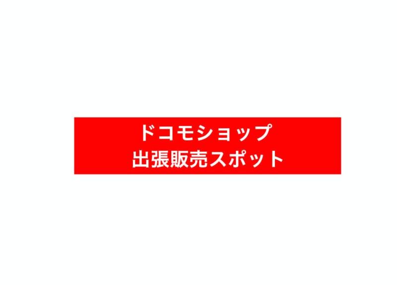 【期間限定】ドコモショップ出張販売スポット